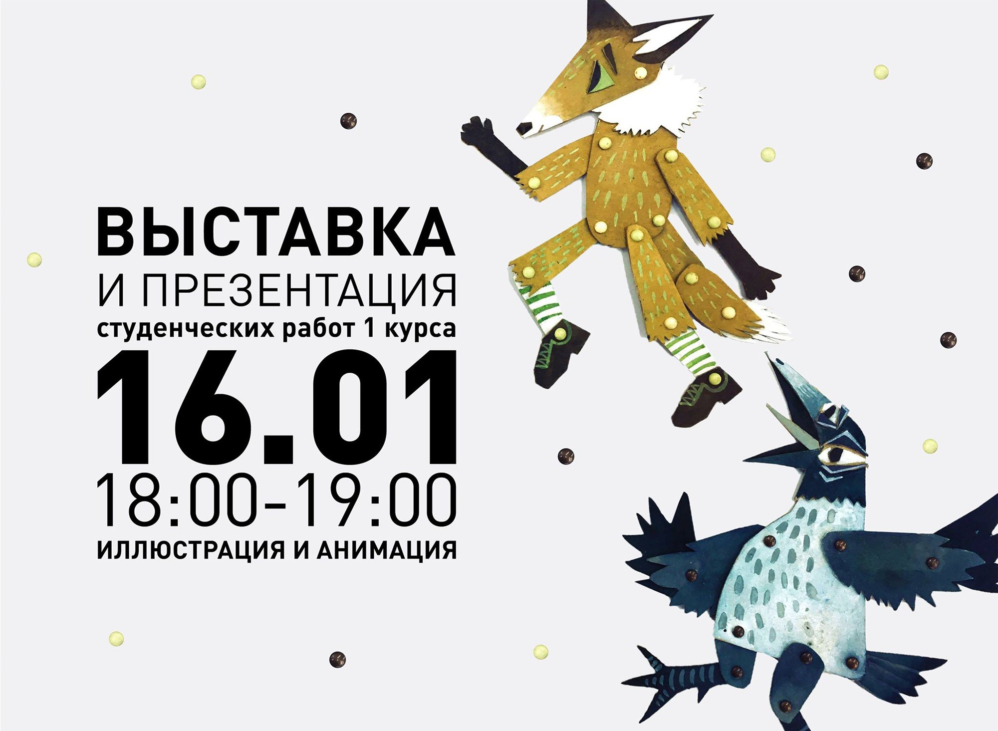 exhibition_illustration_animation