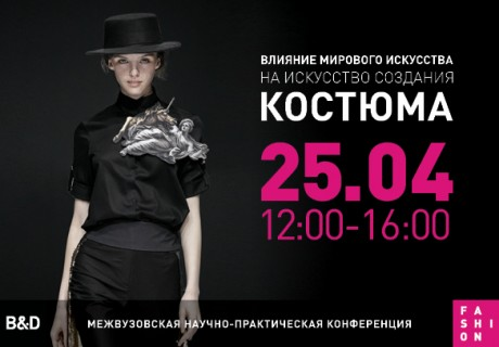 fashion_conferece_586x406