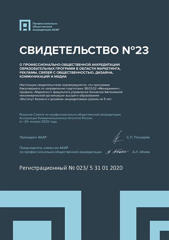 Doc_inst_0003_POA19_SVIDETELSTVO_TEMPLATE_A4_23