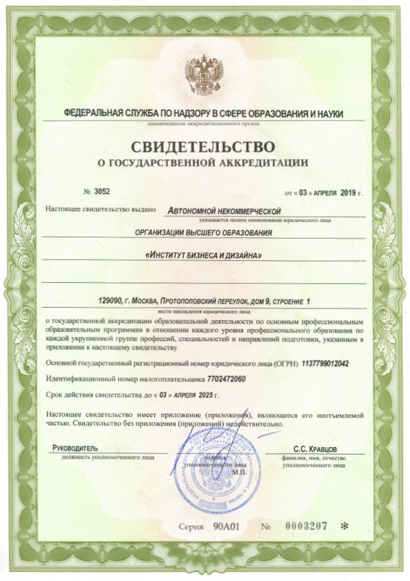 akkreditacia_for_programPage