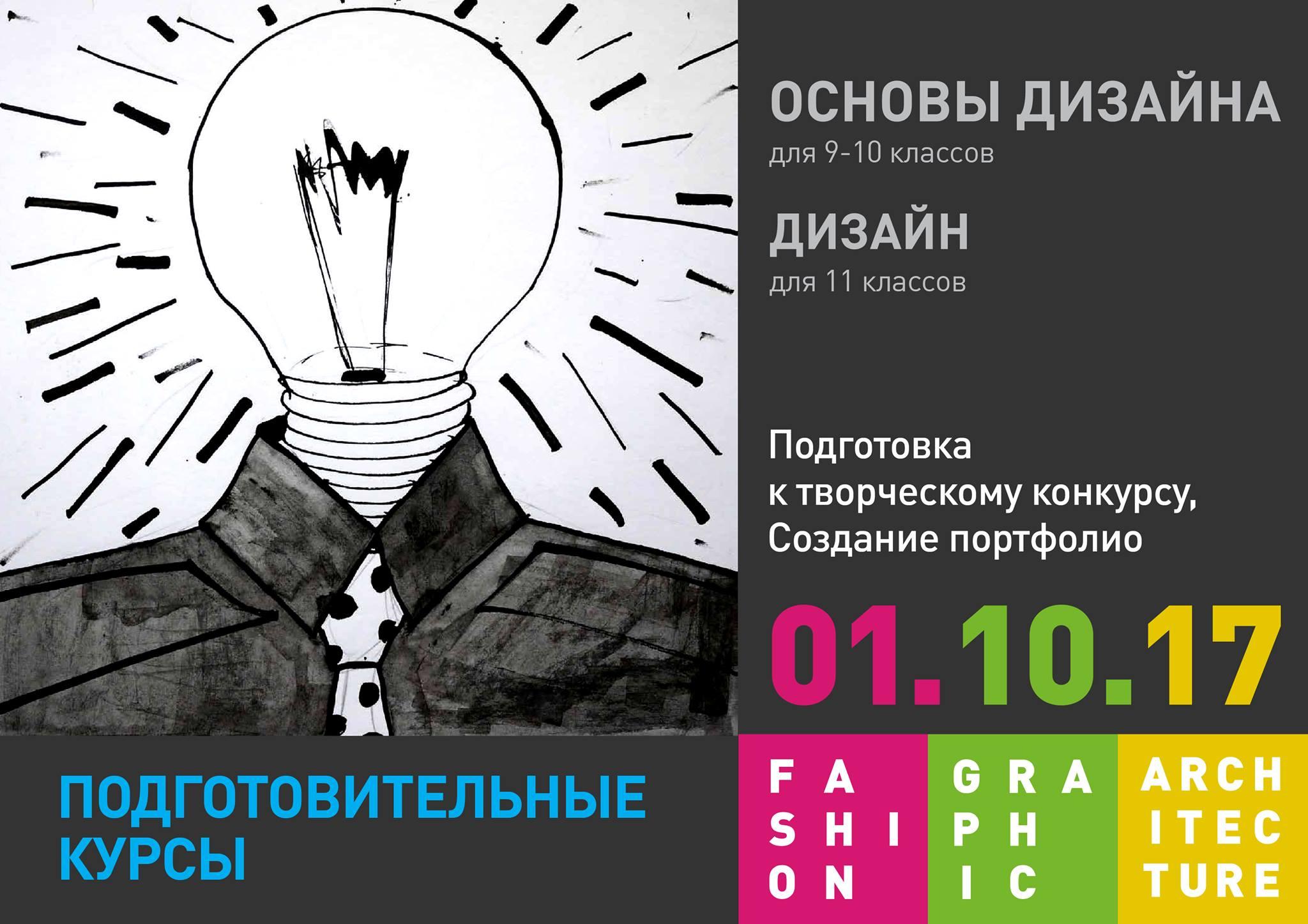 Графический дизайн москва институты