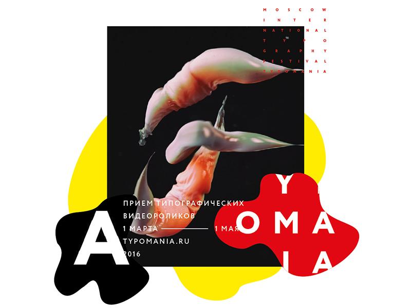 Typomania_1