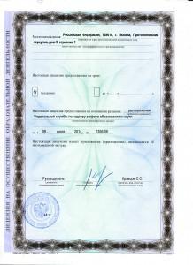 litsenziya-2