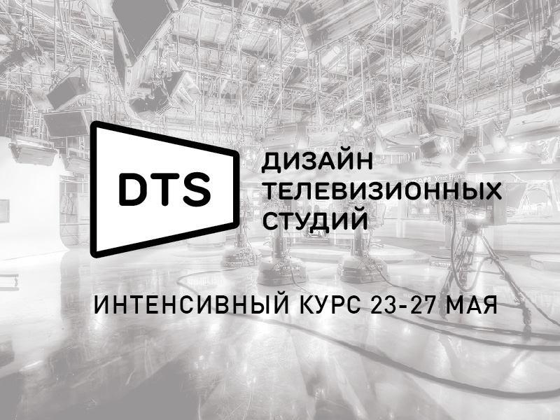 Дизайн телевизионных студий