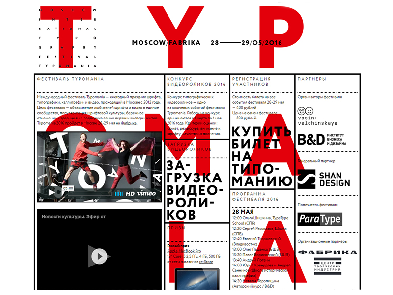 typomania-program-800x600-1