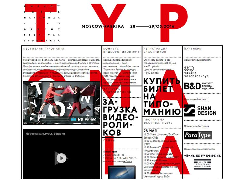 typomania-program-800x600-1