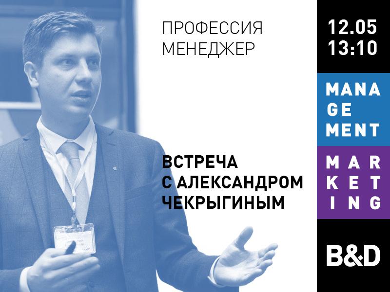 Chekrygin_800х600px_2