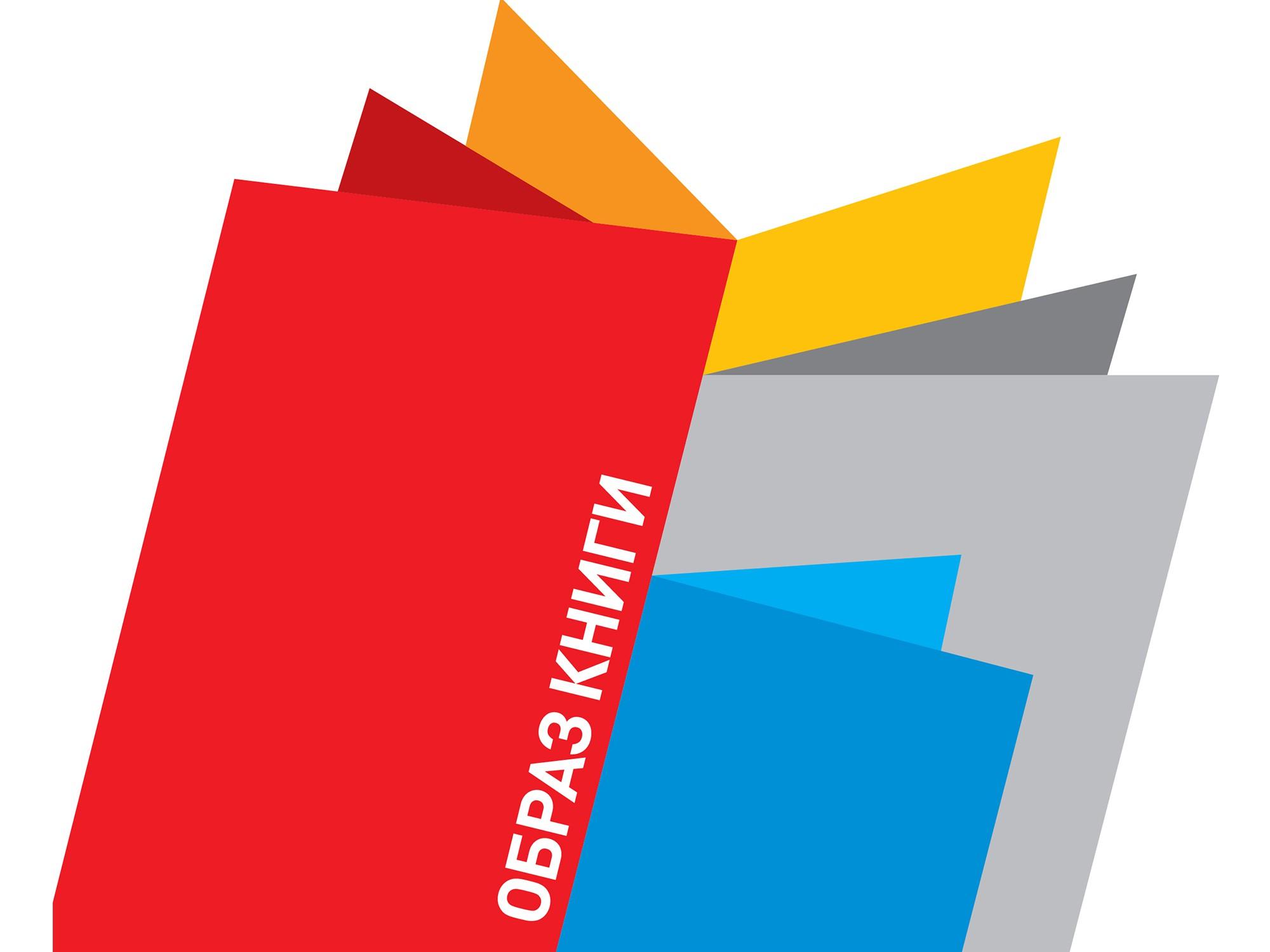 obraz-knigi-itogi-vystavky-graficheskij-dizajn