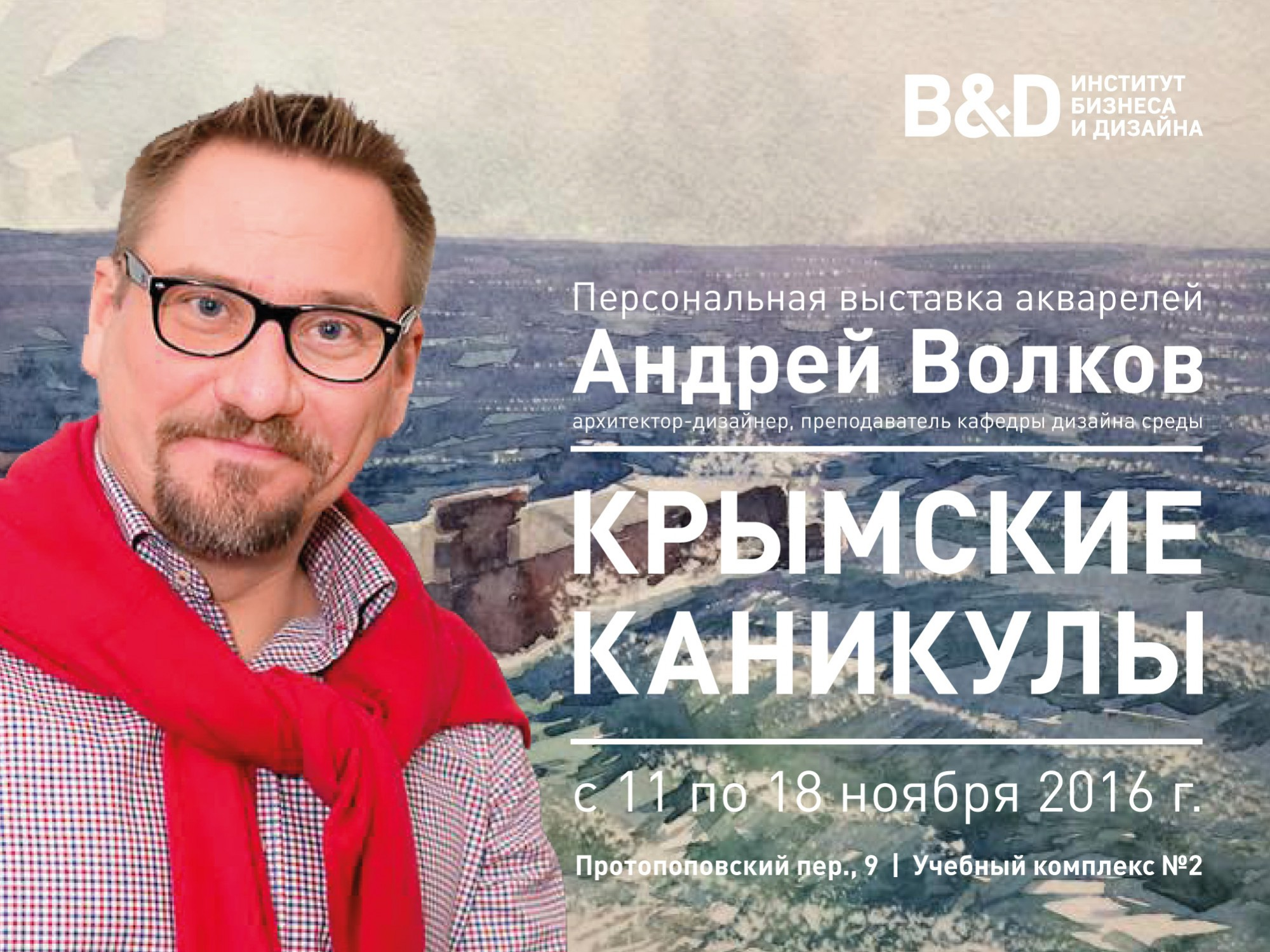 2016_11_07_volkov_big_site_1500x2000