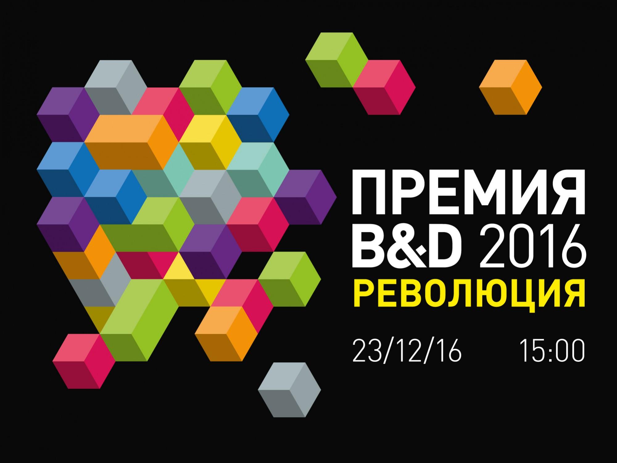 revolution_2016_12_12_v4_2000x1500