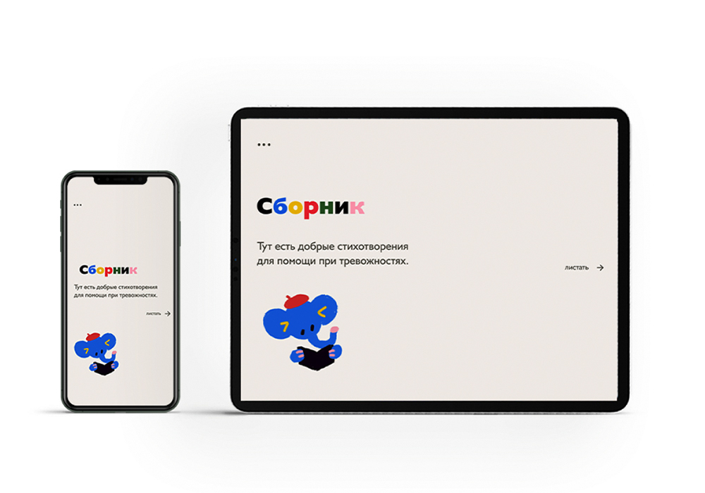 1000x700_0003_проектирование_3_приложение2_Башарин_Ян