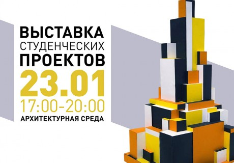 Среда-выставка