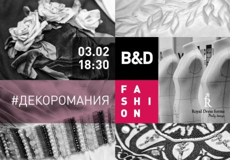 decoromania_2017_01_23_site