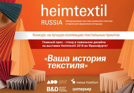 heimtextil2017