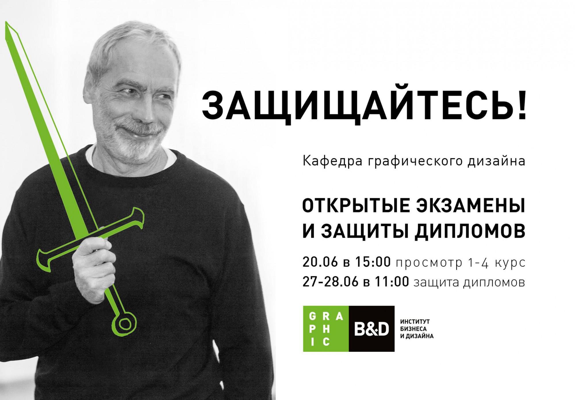 Институты с графическим дизайном москва