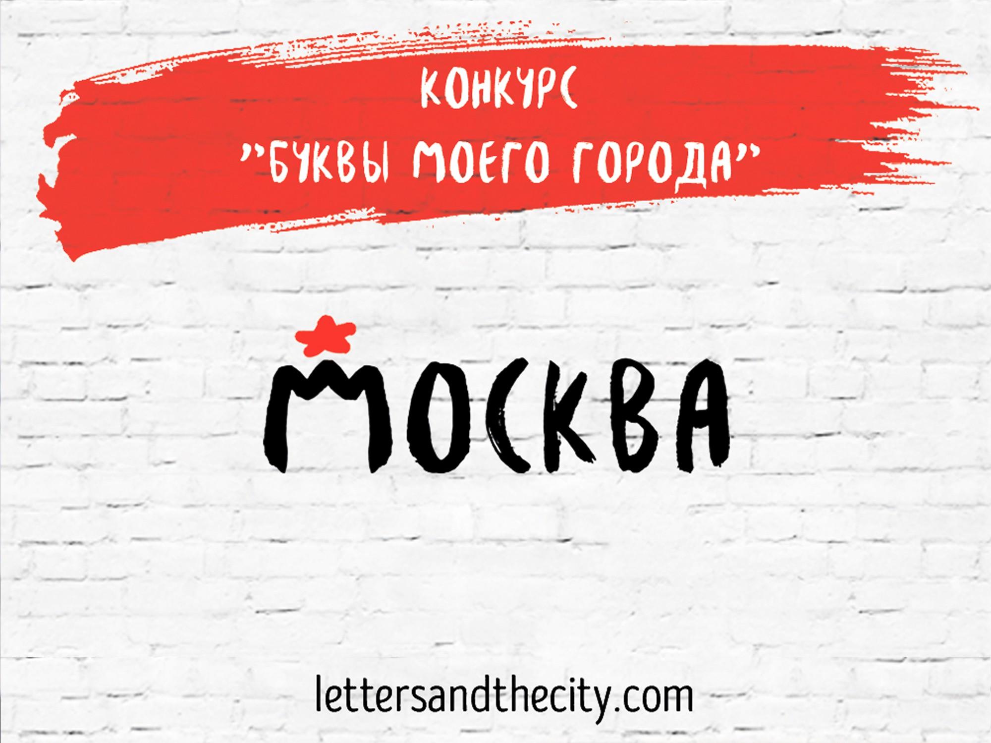 bukvy_konkurs