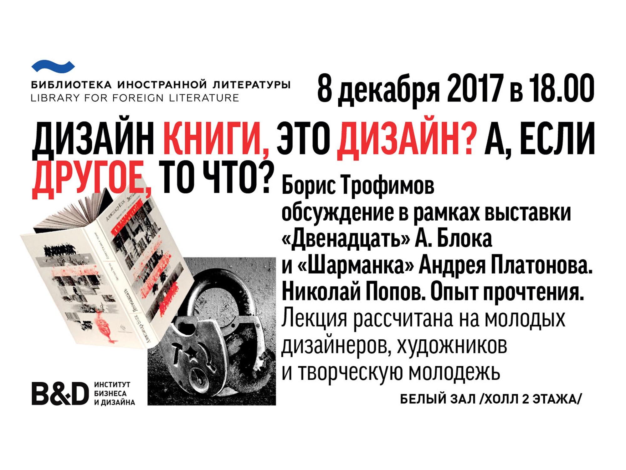trofimov_lecture