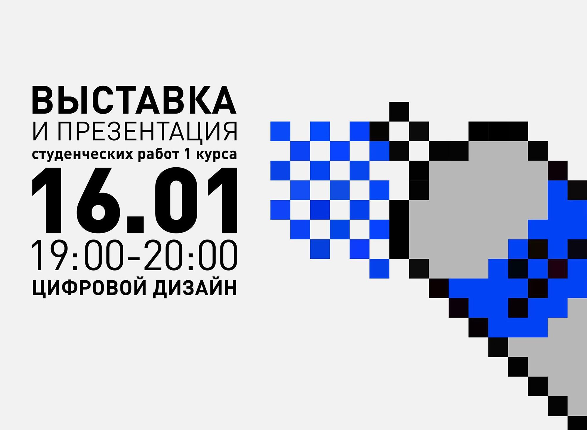 exhibition_digital
