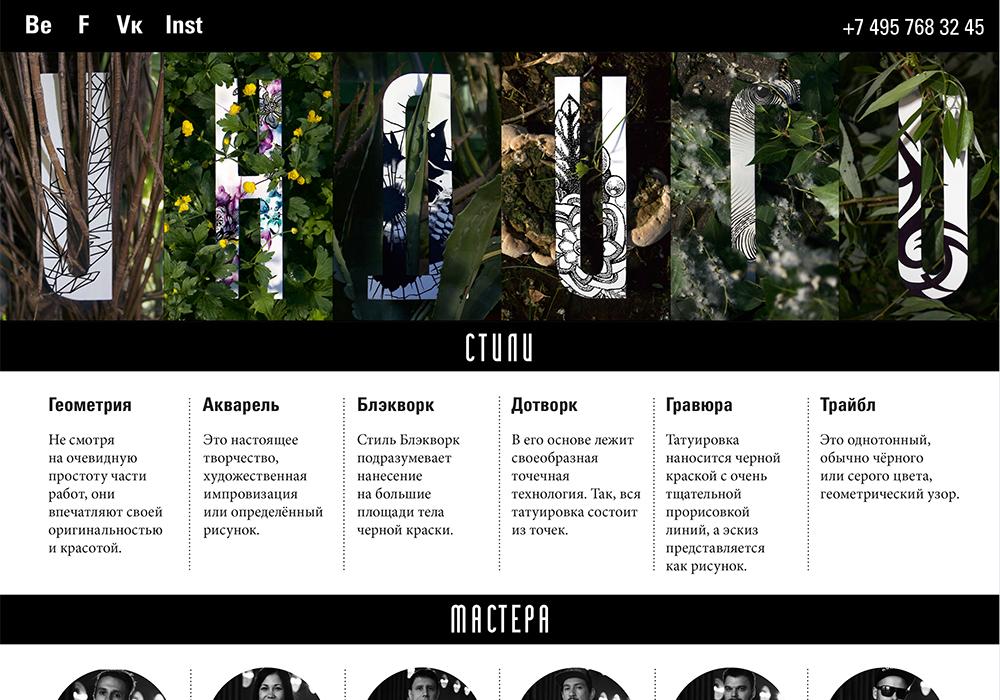веб дизайн универститет