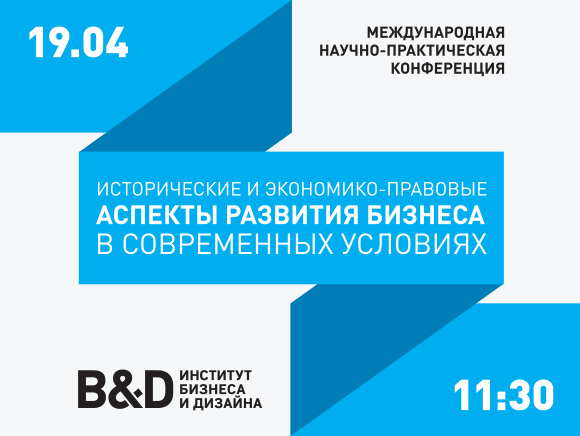 Conference_FUB_580x436