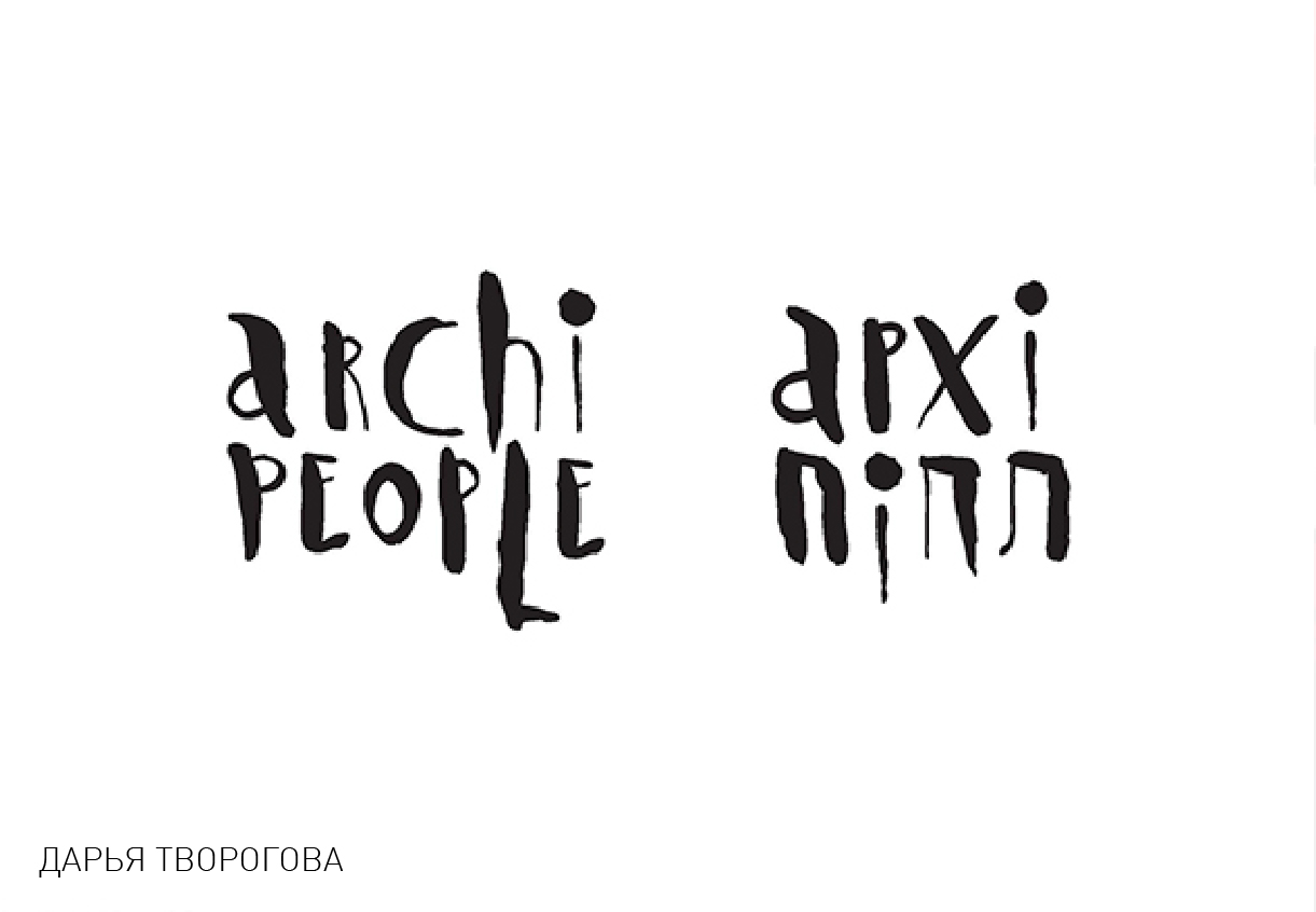archipeople_article_2-01