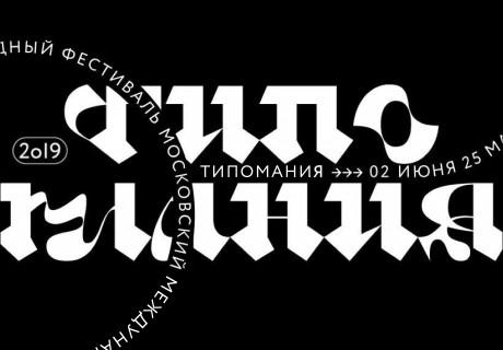 typomania-2019-01