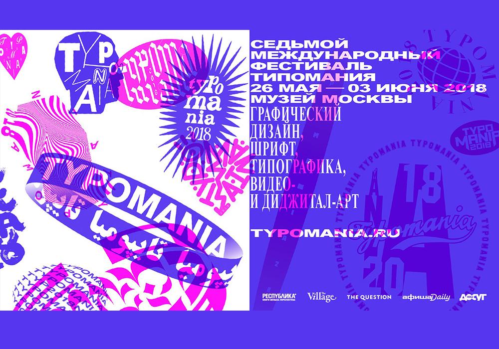 typomania_2018