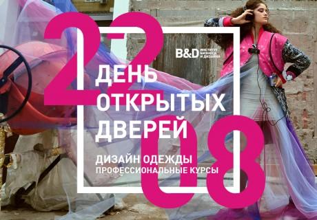 DoD_courses_22.08.2020_Fashion2