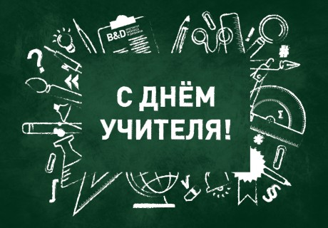 Teachers_day_2018_1000x700px