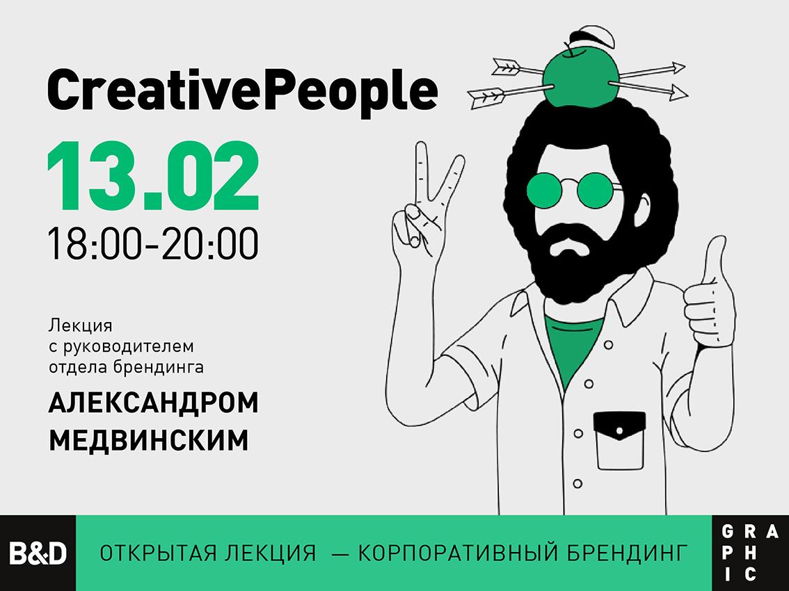 CreativePeople2
