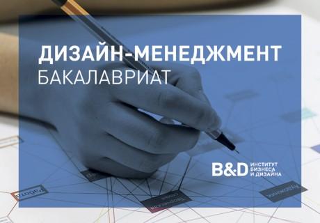 Design-management_1000x700