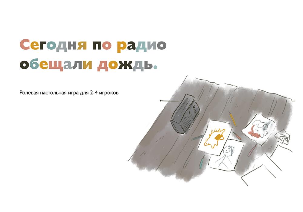 геймдизайн_3_зумигра1_Башарин_Ян