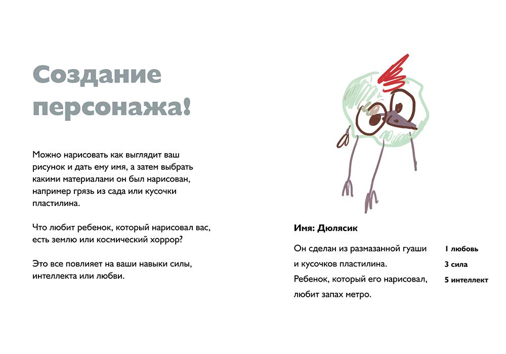 геймдизайн_3_зумигра3_Башарин_Ян