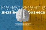 Design-magement_1000x700px