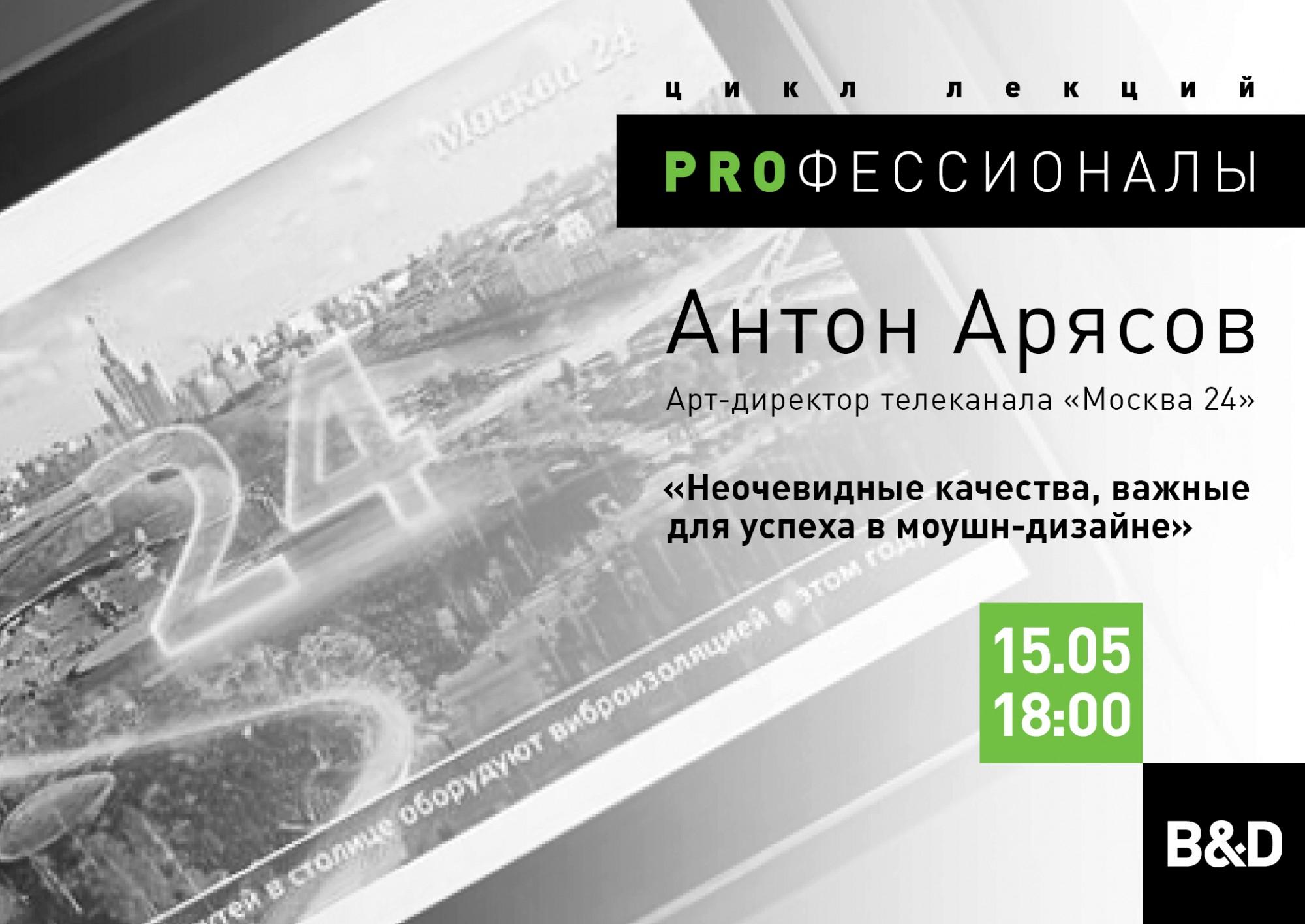 Профессионалы_Арясов_13