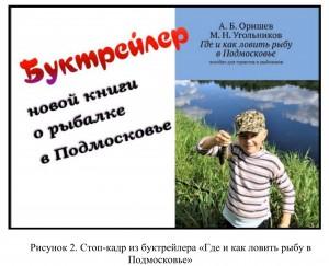 Оришев, Козырева_02