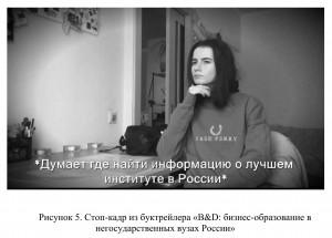 Оришев, Козырева_05