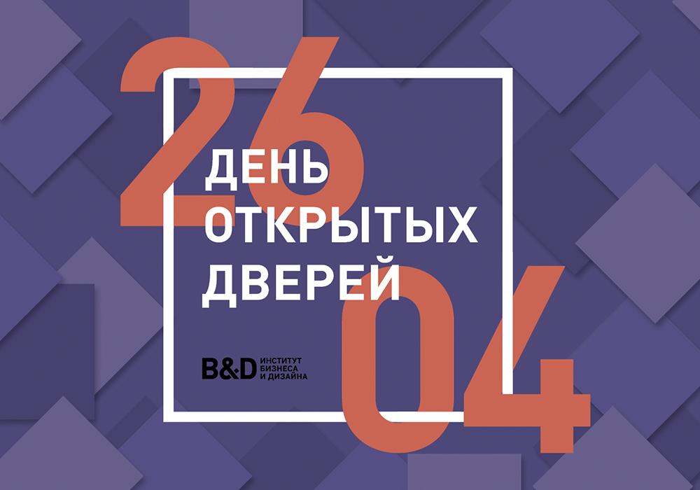 Заставка_ДОД_26.04.2020_1000х700