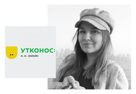 Артемьева_утконос