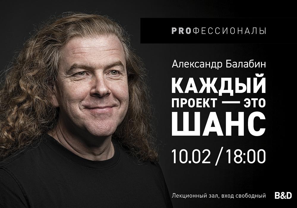 Balabin_BD_10.02.21_1000x700