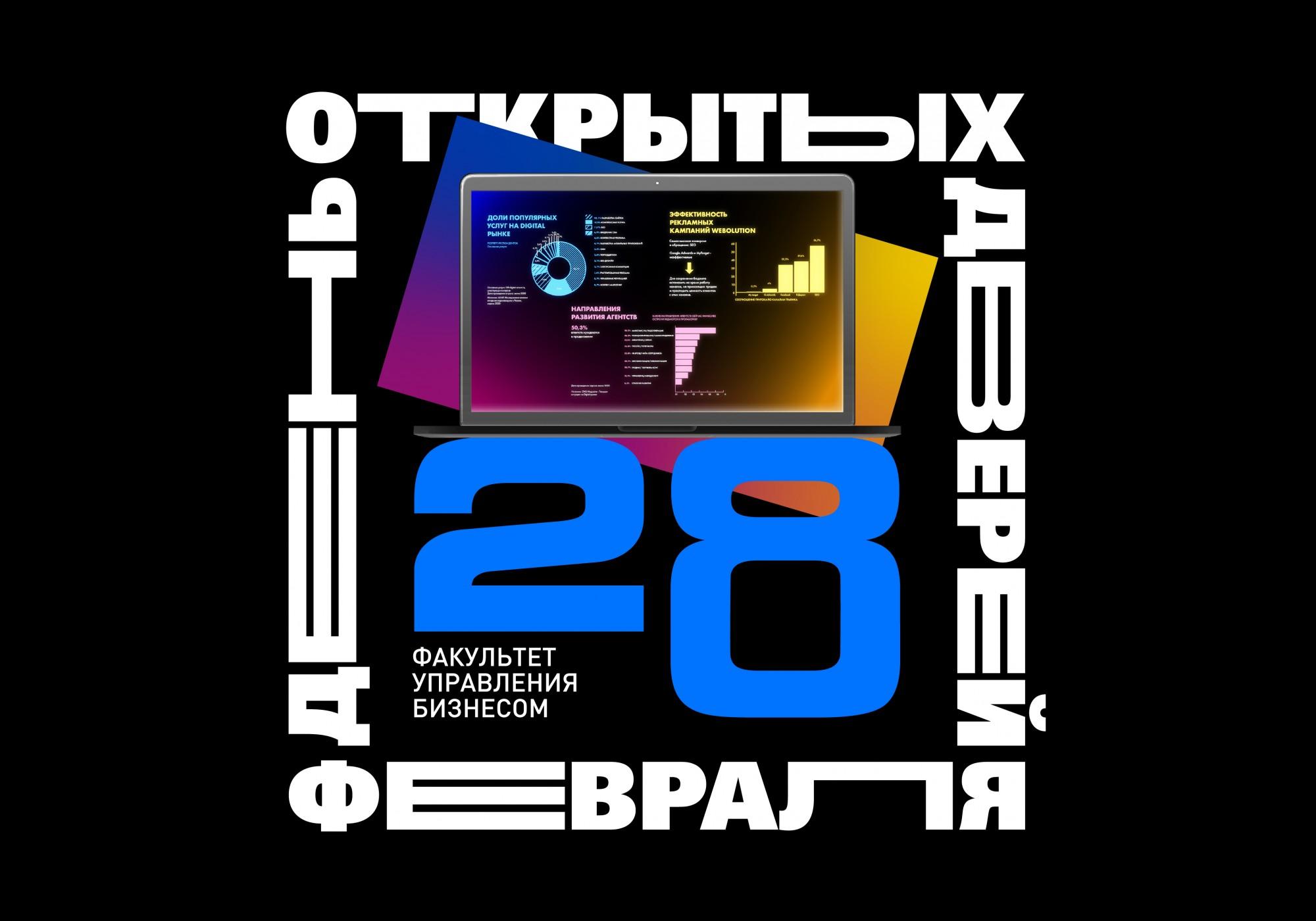 ФУБ_замена 1000х700