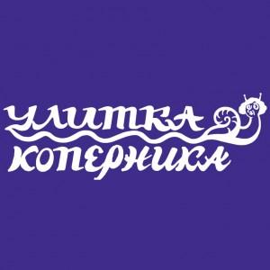 улитка коперника лого