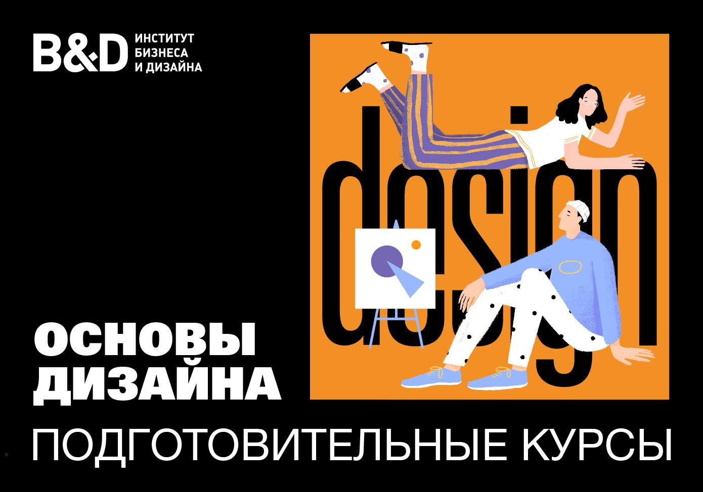 основы дизайна_САЙТ